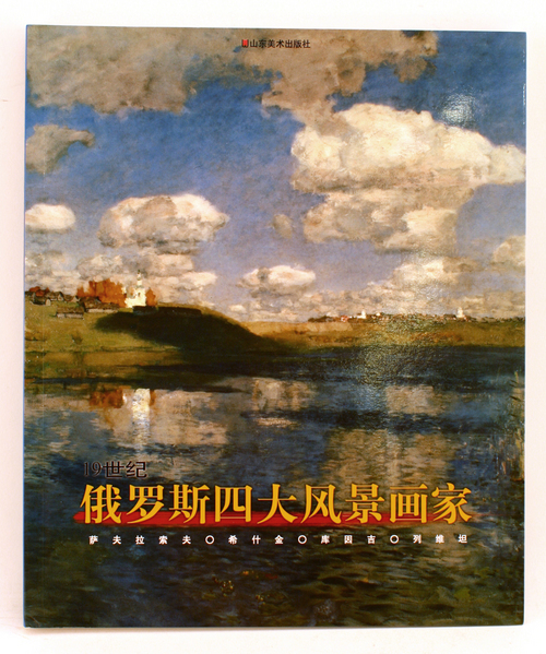 Four Famous 19th Century Russian Landscape Painters (Chinese)