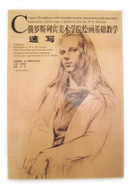 "Repin State Academic Institute ""Sketching"" (Chinese)"
