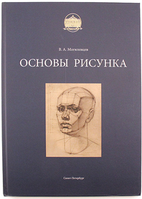 Fundamentals of Drawing (Russian)