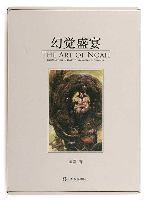 The Art of Noah (2-book Set), Zeen Chin