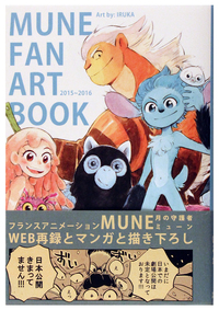 Mune Fan Art Book, Ruka Ito